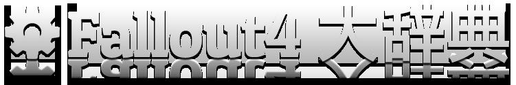 サイト ガトリング レーザー ウルトラ