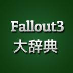 fallout3 辞典
